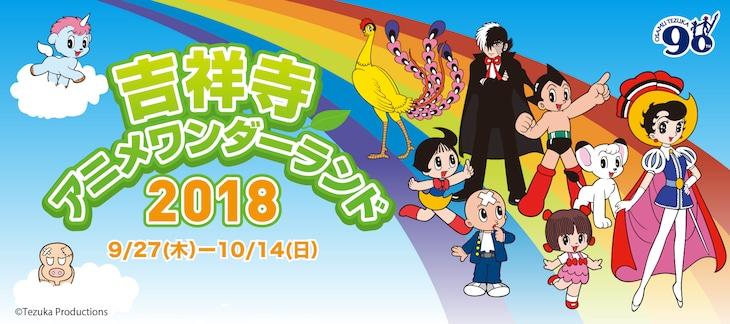 「吉祥寺アニメワンダーランド」メインビジュアル