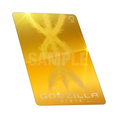 「GODZILLA 星を喰う者」の「金のムビチケカード」。