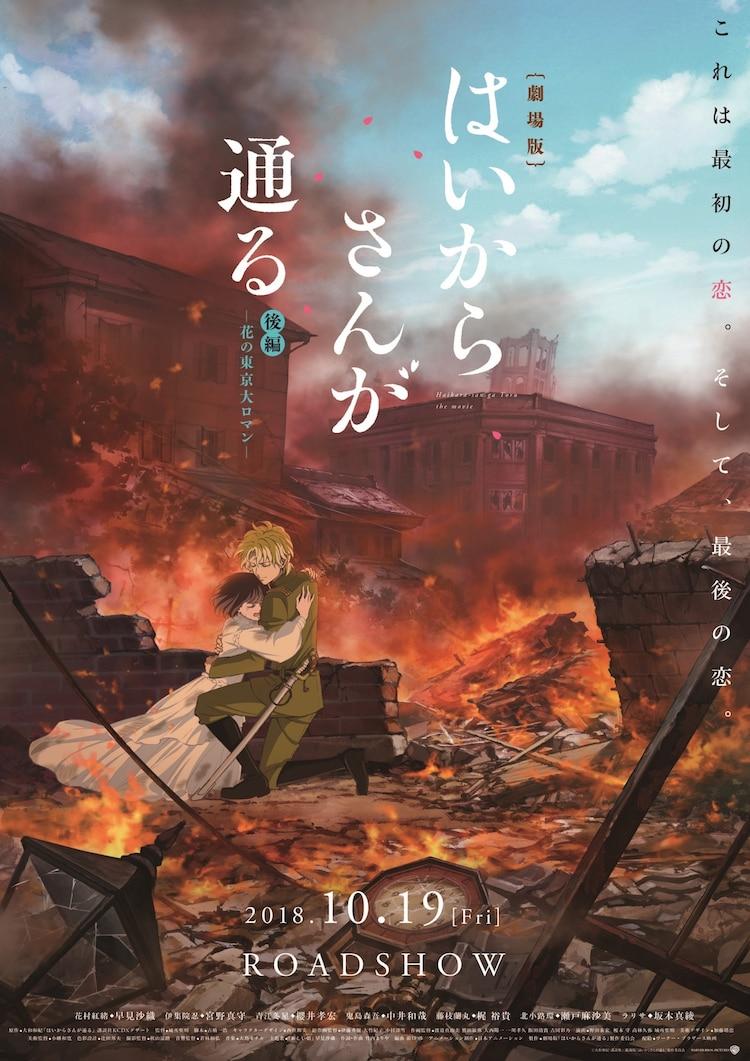 「劇場版 はいからさんが通る 後編 ~花の東京大ロマン~」ビジュアル
