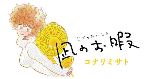「凪のお暇」ビジュアル