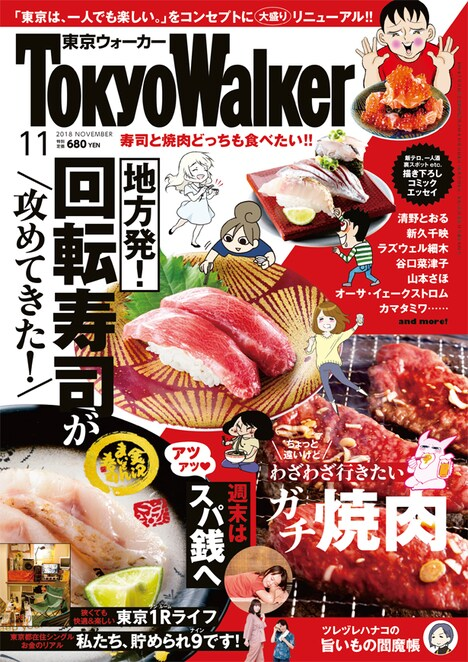 東京ウォーカー11月号