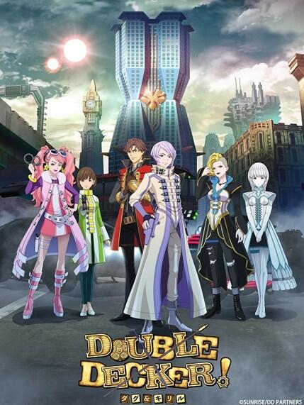 「DOUBLE DECKER! ダグ&キリル」キービジュアル