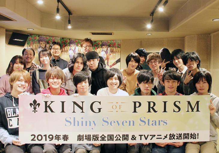 「KING OF PRISM -Shiny Seven Stars-」アフレコ時のキャスト集合写真。