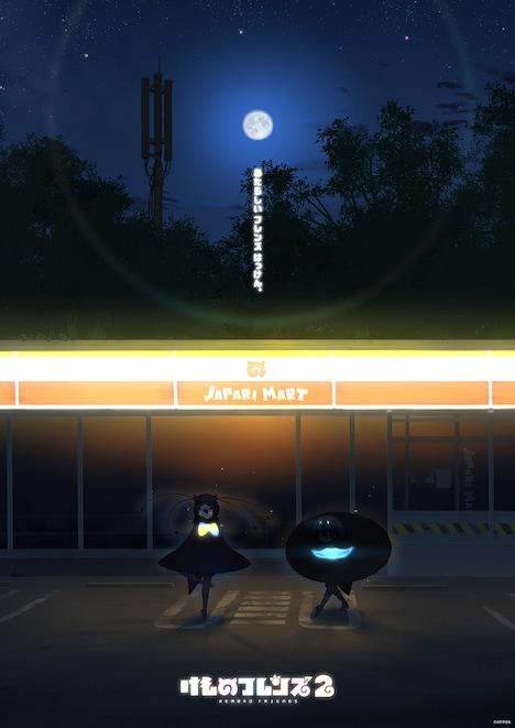 吉崎観音描き下ろし「けものフレンズ2」特別キービジュアル。