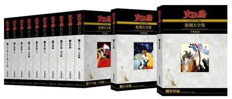 復刊ドットコムより刊行された手塚治虫「火の鳥《オリジナル版》 復刻大全集」全12巻。
