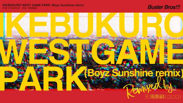 「IKEBUKURO WEST GAME PARK(Boyz Sunshine remix)」のトレーラー映像より。