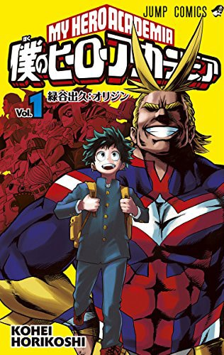 「僕のヒーローアカデミア」1巻
