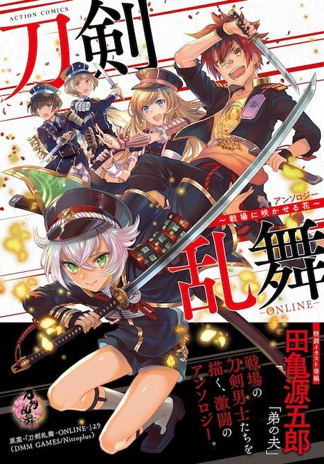 「刀剣乱舞-ONLINE-アンソロジー ~戦場に咲かせる花~」(帯あり)