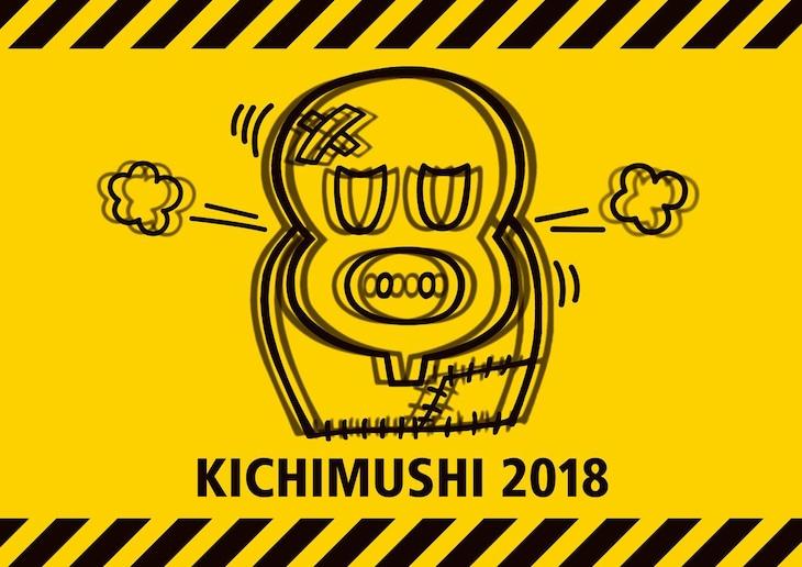 「手塚治虫文化祭 ~キチムシ'18~」ビジュアル