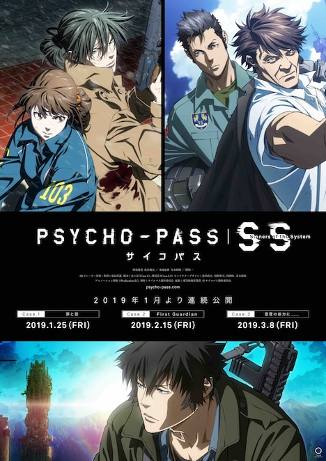 「PSYCHO-PASS サイコパス  Sinners of the System」ビジュアル