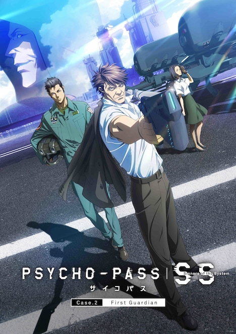 「PSYCHO-PASS サイコパスSinners of the System Case.2 First Guardian」ビジュアル