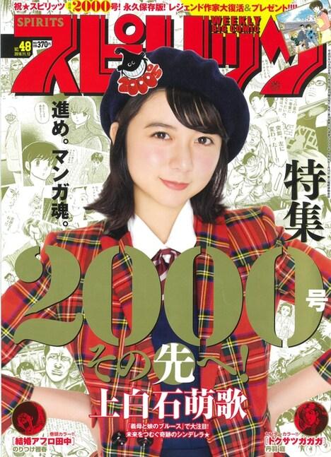 週刊ビッグコミックスピリッツ48号