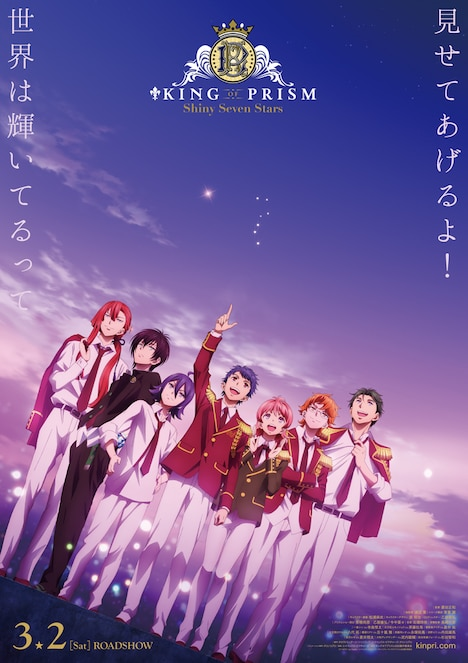 「KING OF PRISM -Shiny Seven Stars-」ポスタービジュアル