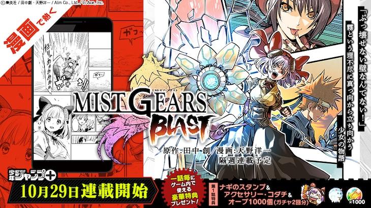 「MIST GEARS BLAST」の紹介画像。