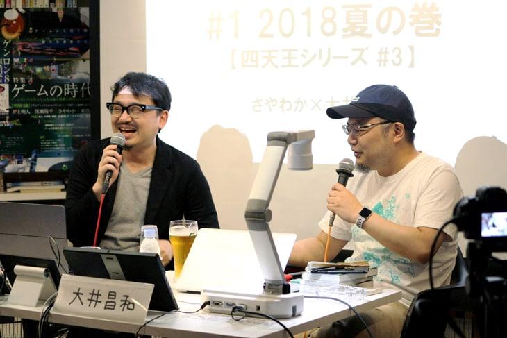 過去にさやわか(左)と大井昌和(右)がトークした様子。