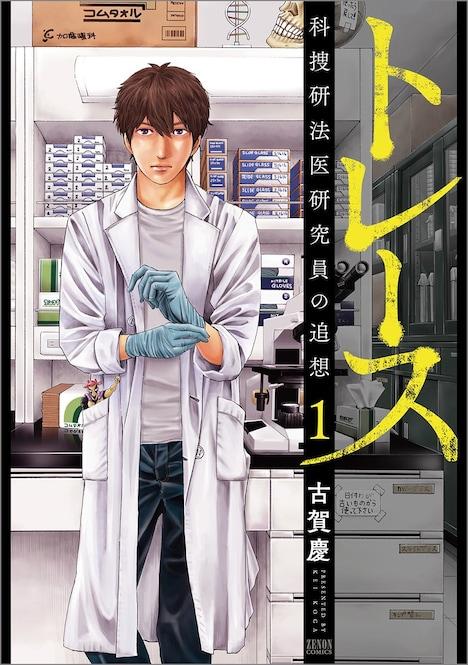 古賀慶「トレース 科捜研法医研究員の追想」1巻