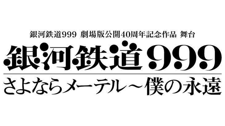 「銀河鉄道999 劇場版公開 40周年記念作品 舞台『銀河鉄道999』さよならメーテル~僕の永遠」ロゴ