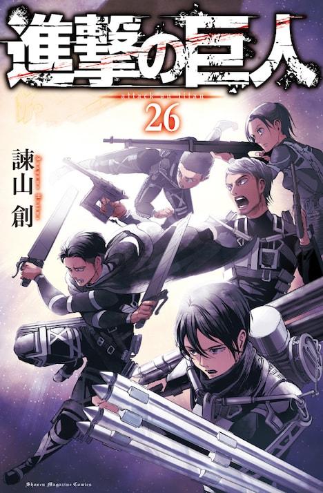 諫山創「進撃の巨人」26巻