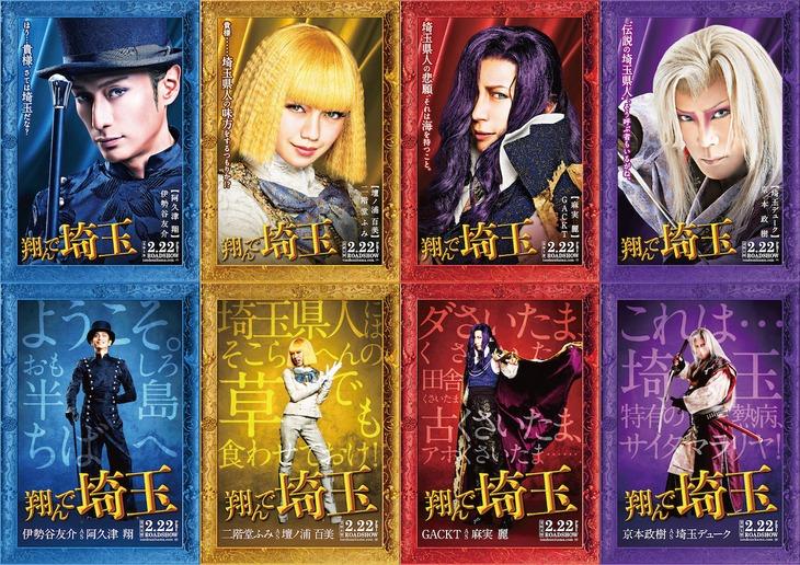 映画「翔んで埼玉」キャラクタービジュアル