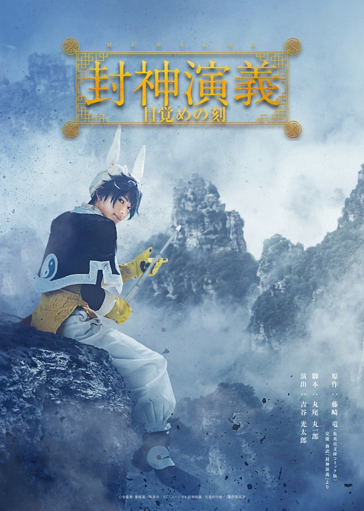 「ミュージカル封神演義-目覚めの刻-」ティザービジュアル