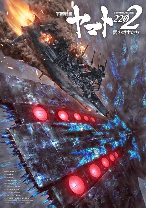 「『宇宙戦艦ヤマト2202 愛の戦士たち』第七章『新星篇』」前売券特典のB2ポスター。