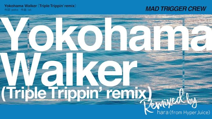 「Yokohama Walker(Triple Trippin' remix)」のトレーラー映像より。