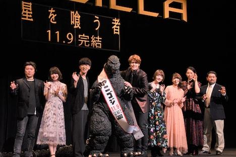 左から静野孔文、上田麗奈、櫻井孝宏、ゴジラ、宮野真守、花澤香菜、小澤亜李、XAI、瀬下寛之。