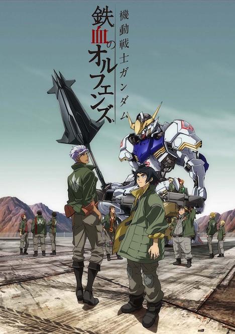 「機動戦士ガンダム 鉄血のオルフェンズ」キービジュアル