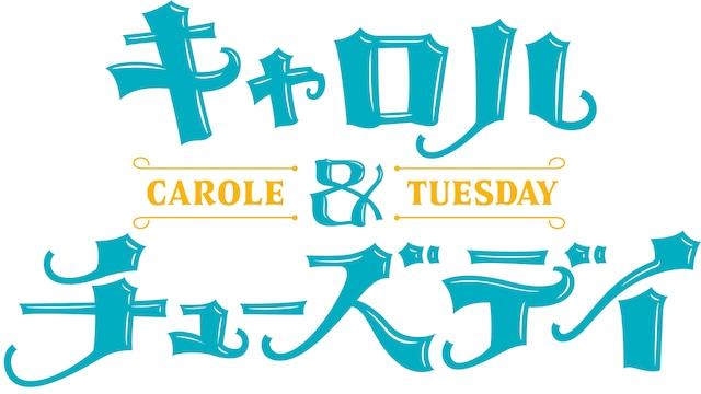 TVアニメ「キャロル&チューズデイ」ロゴ