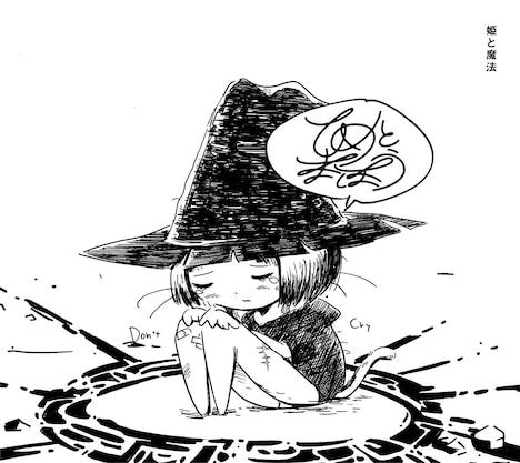 ひめとまほうのフルアルバム「姫と魔法」ジャケット。