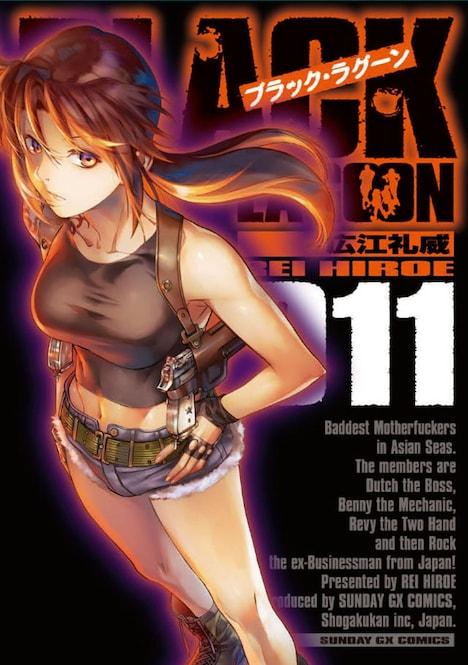 「ブラック・ラグーン」11巻