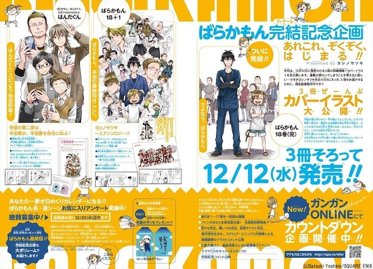 月刊少年ガンガン12月号に掲載された「ばらかもん」完結記念企画の告知ページ。(c)Satsuki Yoshino/SQUARE ENIX