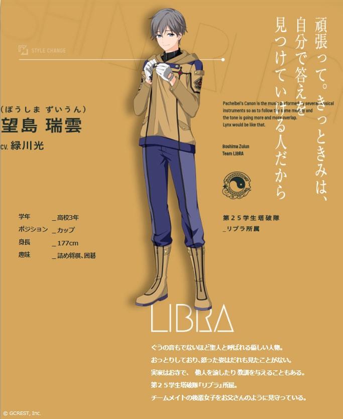 """チーム""""リブラ""""の望島瑞雲(CV:緑川光)。キャラクターイラスト原案とチームエンブレムはTivが担当。"""