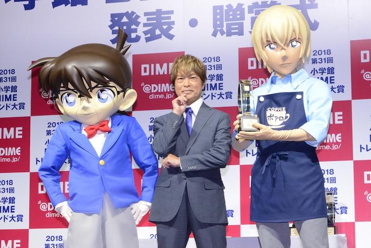 「第31回 小学館DIMEトレンド大賞」より、(左から)江戸川コナン、古谷徹、安室透。