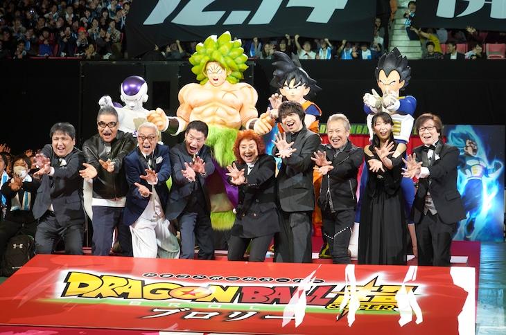 前列左から長峯達也監督、宝亀克寿、中尾隆聖、島田敏、野沢雅子、三浦大知、堀川りょう、久川綾、古川登志夫。後列左からフリーザ、ブロリー、悟空、ベジータの着ぐるみ。