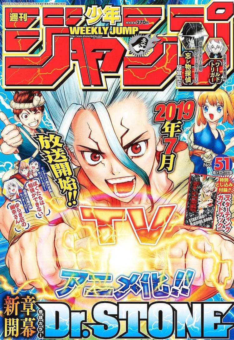 週刊少年ジャンプ51号(c)週刊少年ジャンプ2018年51号/集英社