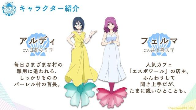 左からアルディ(CV:日髙のり子)、フェルマ(CV:井上喜久子)。