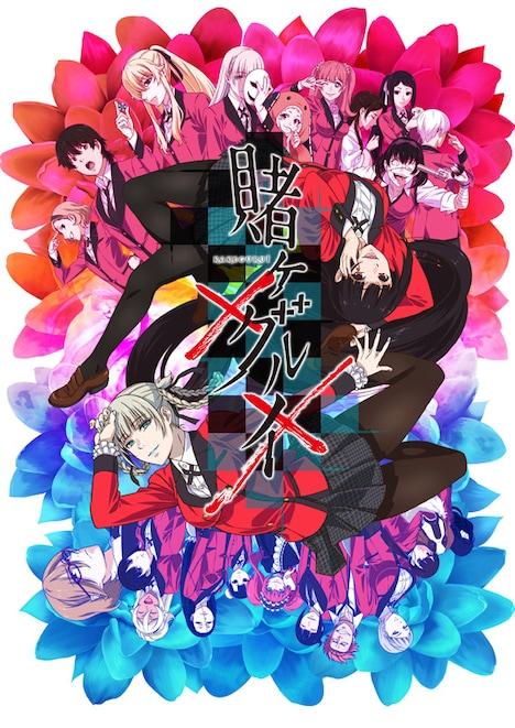 TVアニメ「賭ケグルイ××」キービジュアル