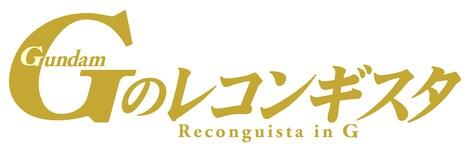 「ガンダム Gのレコンギスタ」ロゴ (c)創通・サンライズ