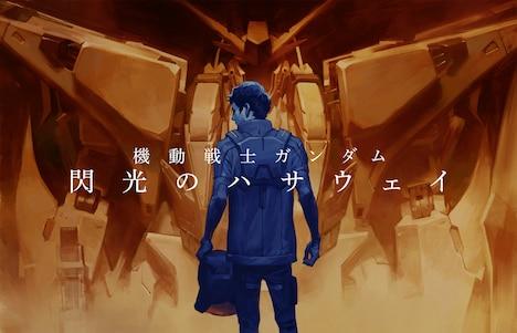 「機動戦士ガンダム 閃光のハサウェイ」ビジュアル (c)創通・サンライズ