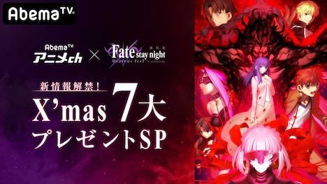 「劇場版『Fate [HF]』第二章×AbemaTVアニメch 新情報解禁!X'mas 7大プレゼントSP!」バナー