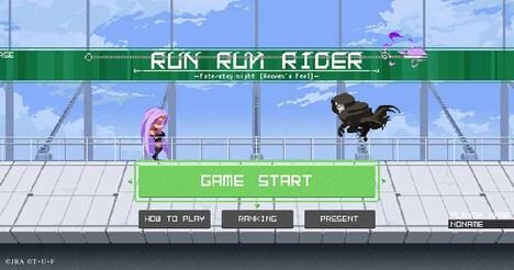 「RUN!RUN!ライダー!」