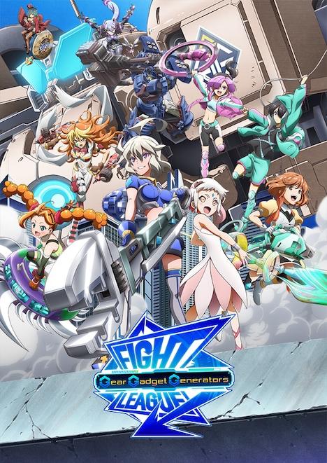 アニメ「ファイトリーグ ギア・ガジェット・ジェネレーターズ」ビジュアル