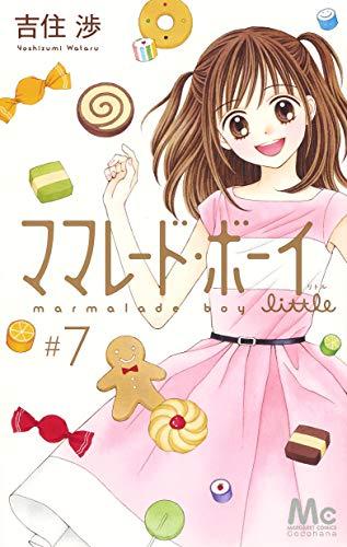 「ママレード・ボーイ little」7巻
