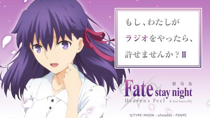 「劇場版『Fate/stay night [Heaven's Feel]』~もし、わたしがラジオをやったら、許せませんか?II~」バナー