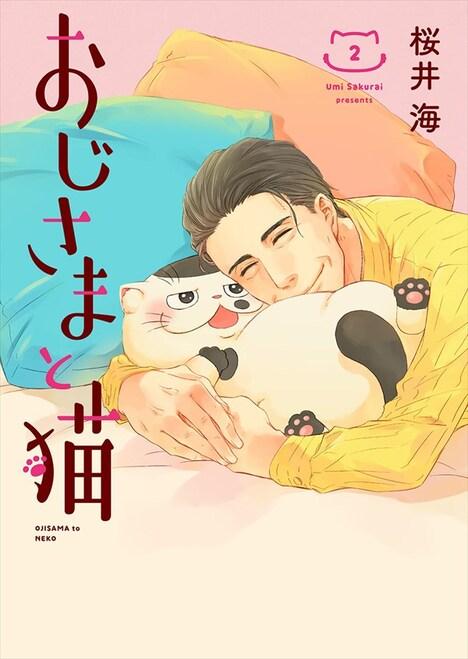 「おじさまと猫」2巻