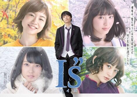 """「I""""s」のキービジュアル。(c)桂正和/集英社・スカパー!"""