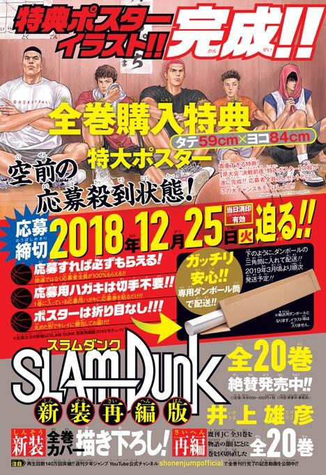 12月3日の週刊少年ジャンプ2019年1号に掲載される「SLAM DUNK 新装再編版」の告知ページ。(c)井上雄彦 I.T.Planning,Inc.
