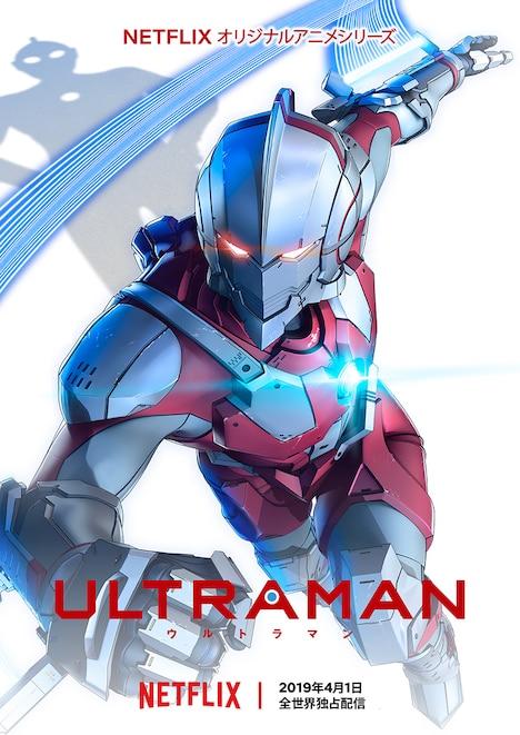 「ULTRAMAN」第2弾ティザービジュアル