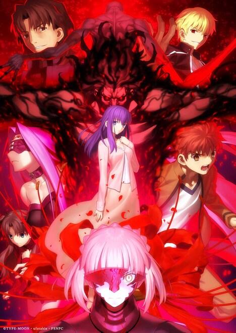「劇場版 Fate/stay night [Heaven's Feel]Ⅱ.lost butterfly」キービジュアル